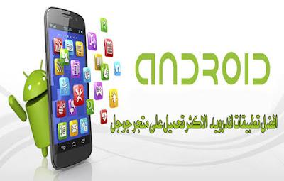 افضل-تطبيقات-اندرويد-الاكثر-تحميل-على-متجر-جوجل