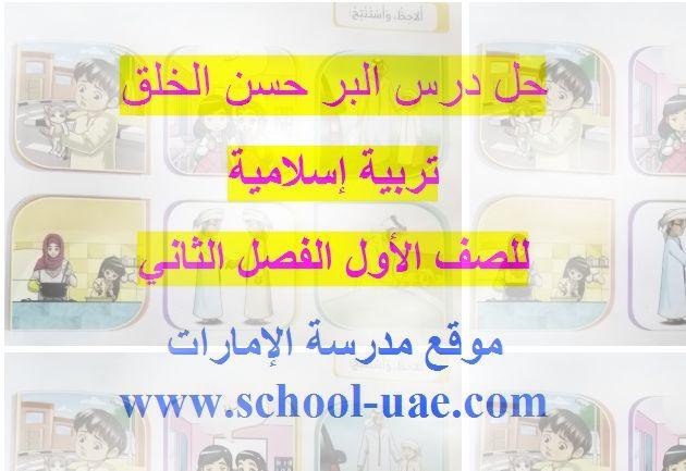 حل درس البر حسن الخلق مادة التربية الإسلامية للصف الأول الفصل الدراسي الثاني 2019 - مدرسة الامارات