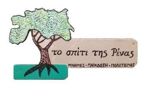 Θεσπρωτία: «Ρένα Κώτσιου»: Εγγραφές - κάλεσμα σε εθελοντές εκπαιδευτικούς στο Κοινωνικό Φροντιστήριο