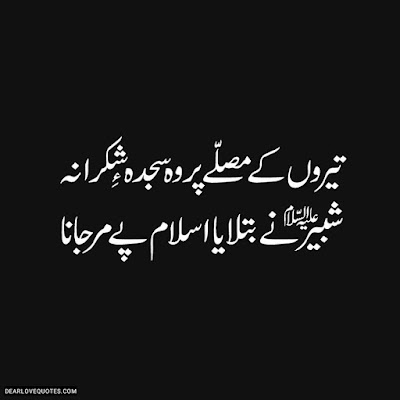 Muharram Karbala Islamic Shayari Images 1