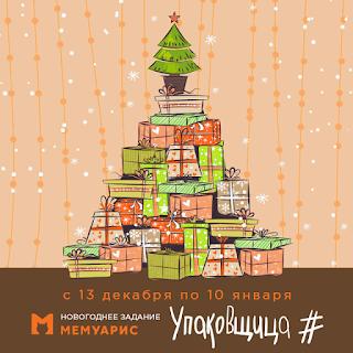 http://memuaris.blogspot.ru/2016/12/memuaris-blog-upakovka.html