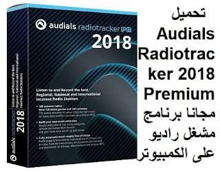 تحميل Audials Radiotracker 2018 Premium مجانا برنامج مشغل راديو على الكمبيوتر