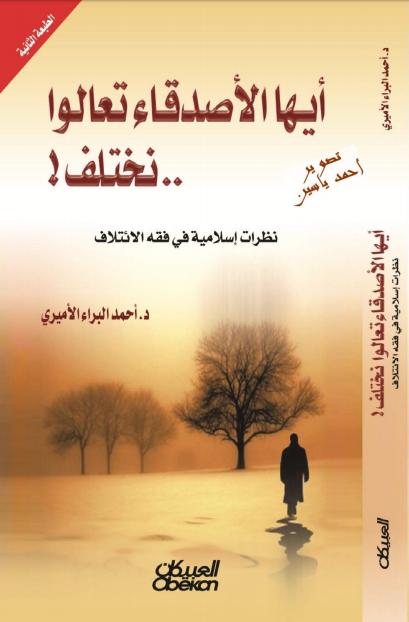 كتاب اللياقات الست