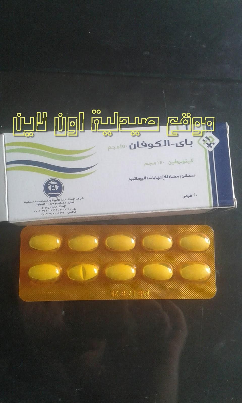 باي ألكوفان 150 أقراص مسكن ومضاد لللالتهابات والروماتيزم Bi-Alcofan