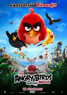 The Angry Birds Movie (2016) แอ็งกรี เบิร์ดส เดอะ มูวี่