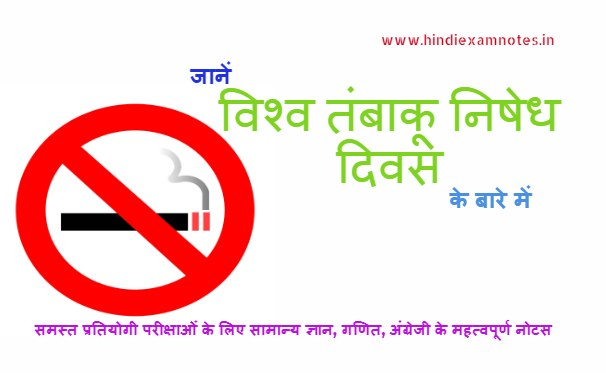 Know About World No Tobacco Day in Hindi