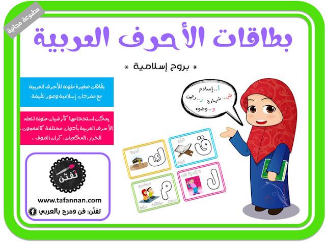 بطاقات الأحرف العربية بروح إسلامية Arabic letters playdough mats Islamic spirit