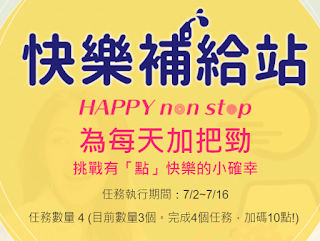 HAPPY GO 快樂補給站 答案 7/2
