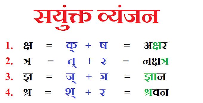 सयुंक्त व्यंजन - Sanyukt Vyanjan