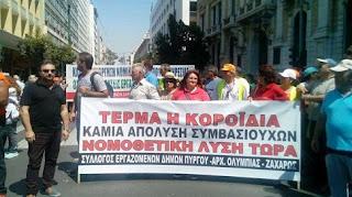 Δυναμική παρουσία των Ηλείων εργαζομένων στην πορεία της ΠΟΕ-ΟΤΑ