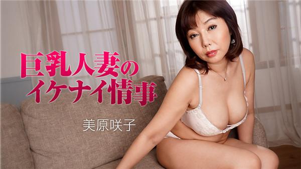 UNCENSORED HEYZO 1791 巨乳人妻のイケナイ情事 – 美原咲子, AV uncensored