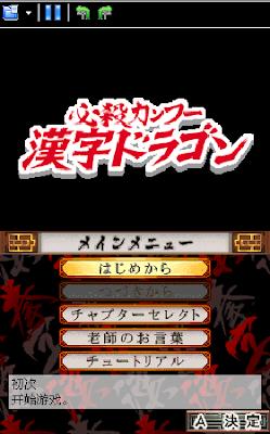 【NDS】必殺功夫漢字龍(Hissatsu Kung Fu - Kanji Dragon)
