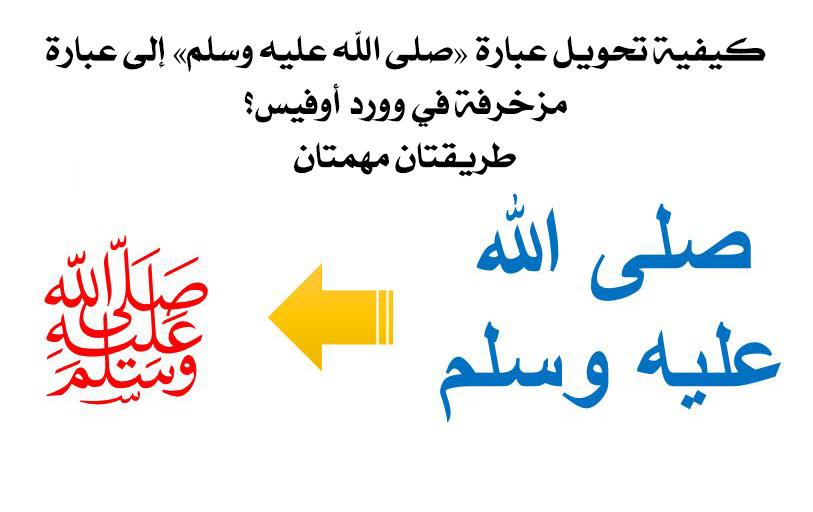 كيفية تحويل صلى الله عليه وسلم إلى عبارة مزخرفة طريقتان