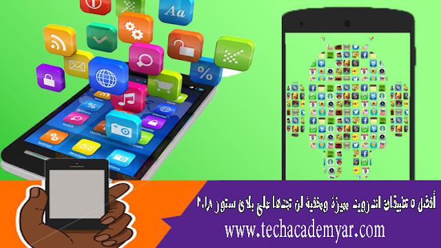Tech Academy, برامج مجانية, أندرويد, تطبيقات اندرويد, 5 تطبيقات اندرويد سرية, تطبيقات اندرويد لا توجد في بلاي ستور, افضل 6 تطبيقات اندرويد, افضل تطبيقات اندرويد, تطبيقات اندرويد مفيدة, تطبيقات اندرويد مدهشة, افضل تطبيقات الاندرويد, افضل تطبيقات اندرويد 2016, تطبيقات, تحميل برامج اندرويد مجانا, تحميل العاب, برامج تنزيل العاب, تطبيقات اندرويد سرية, افضل التطبيقات السرية للاندرويد, تطبيقات اندرويد سرية لا توجد في بلاي ستور,