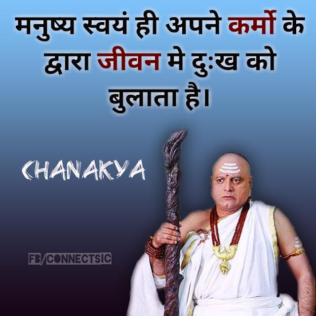 Chanakya Hindi Quote , Thought and Suvichar on Karma, Life, Inspiration, कर्मो