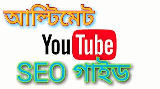 youtube ultimate seo guide