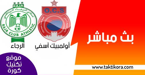 مشاهدة مباراة الرجاء واولمبيك اسفي OCS vs RCA بث مباشر في الدوري المغربي