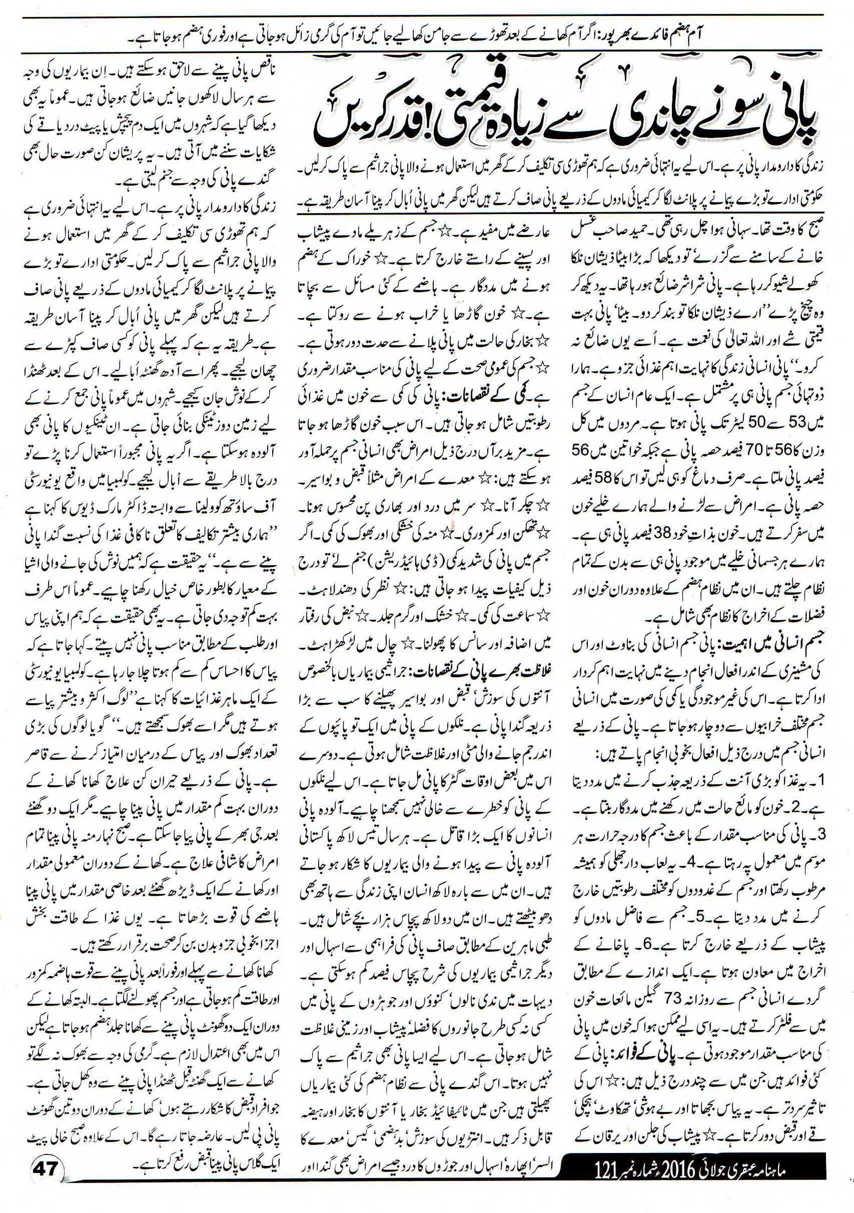 Ubqari Mag July 2016