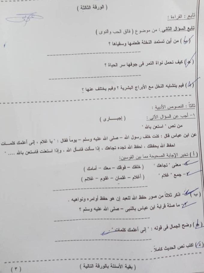 ورقة امتحان العربي للشهادة الاعدادية الفصل الدراسي الثاني 2018 محافظة الوادى الجديد