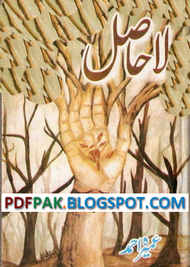 Salwa by ahmed man umera pdf o novel