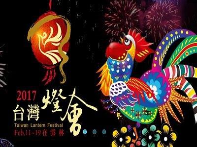 2017台灣燈會