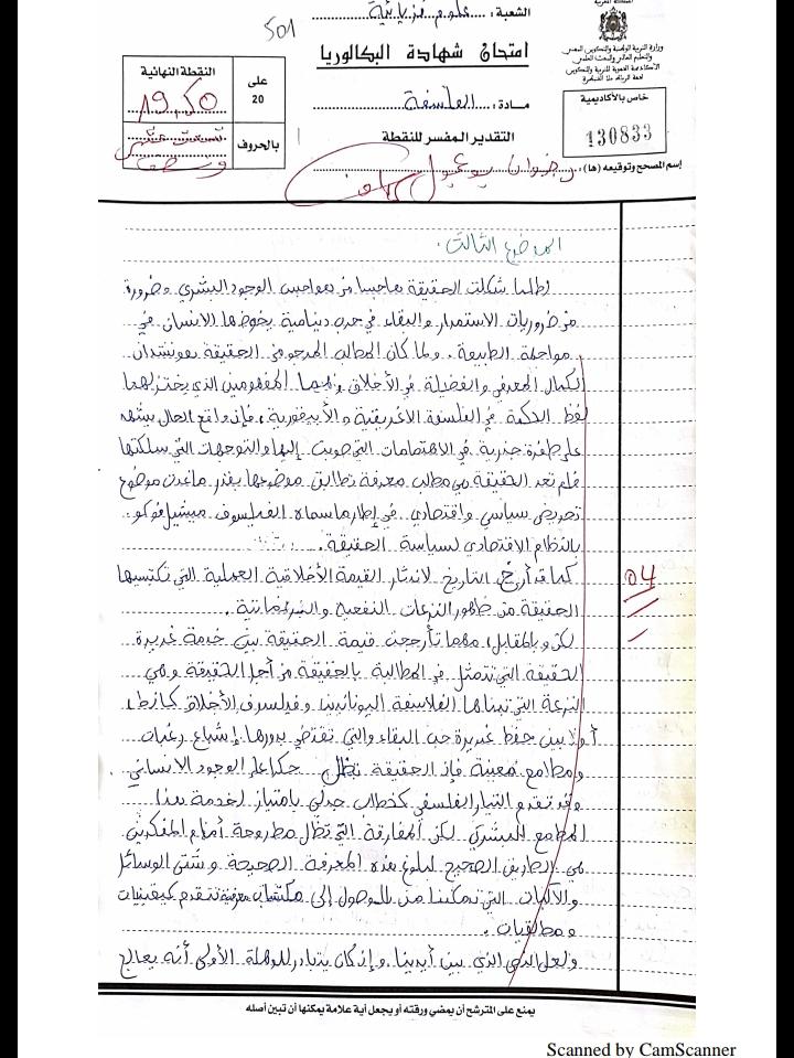الإنجاز النموذجي (19,50/20)؛ الامتحان الوطني الموحد للباكالوريا، الفلسفة، مسلك العلوم الفيزيائية 2017