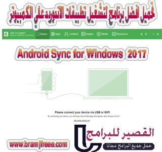 Android Sync for Windows  2017