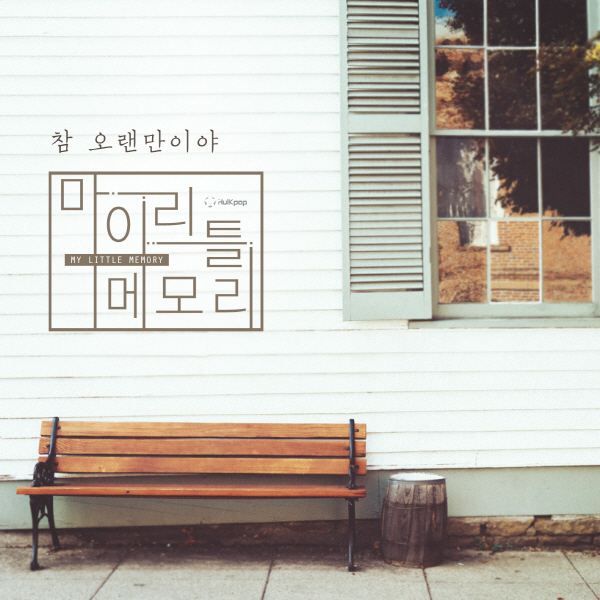 [Single] My Little Memory – Indeed It's Been A While