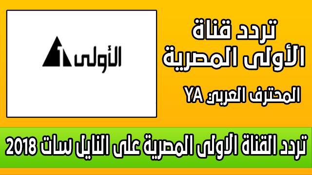 تردد القناة الاولى المصرية على النايل سات 2018
