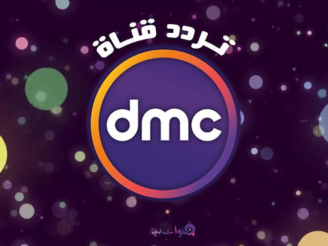 تعرف على تردد قناة dmc الجديد