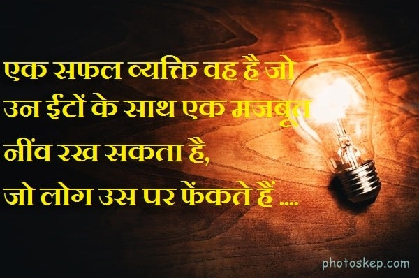 quotes for inspiration, inspirational quotes about life and struggles-light-hindi-whatsapp
