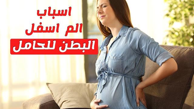 تعرف على اهم أسباب ألم الجانب الأيمن أسفل البطن أثناء الحمل