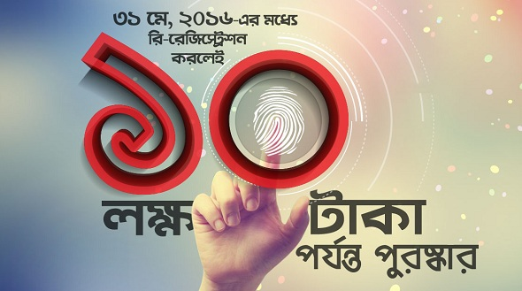 robi biometric re-registration offer