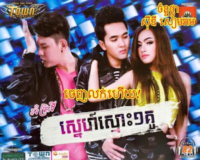 Town CD Vol 82