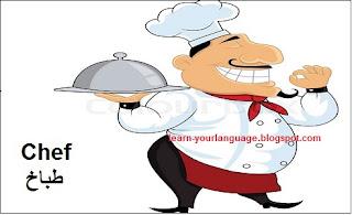 طباخ Chef