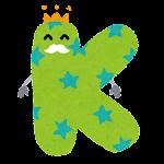 アルファベットのキャラクター「KING の K」