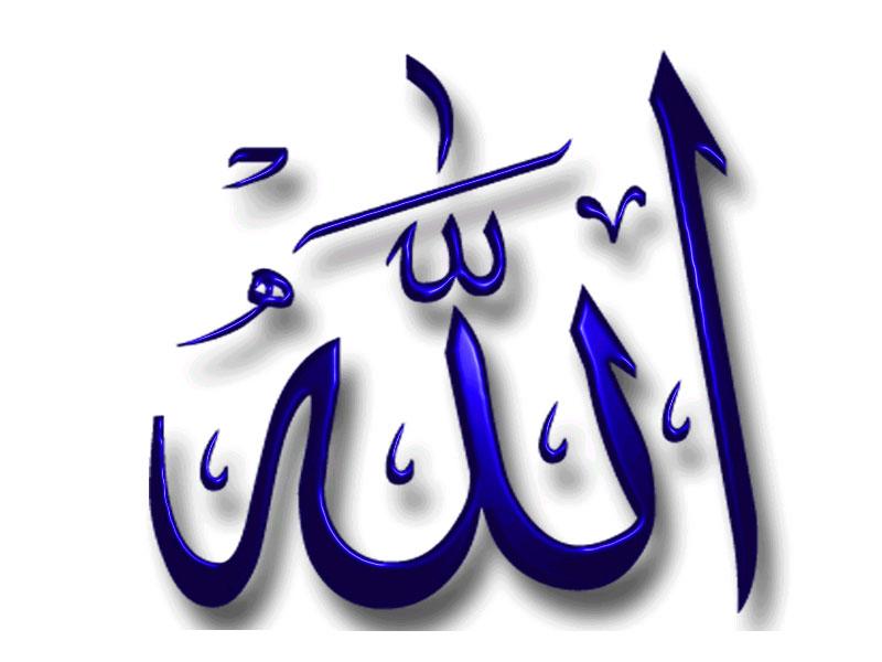 Kaligrafi Allah dan Muhammad kioseo