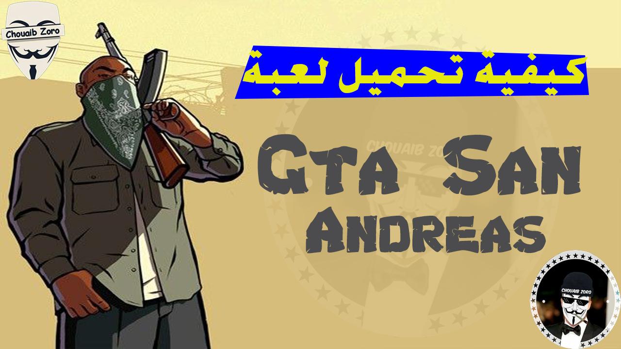 لعبة gta san andreas مع قائمة الغش للكمبيوتر