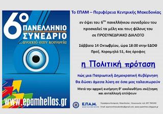 Ανακοίνωση - ενημέρωση για την Προσυνεδριακή Συνάντηση του ΕΠΑΜ στη Θεσσαλονίκη