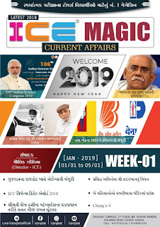 Ice Rajkot current affairs gujarati