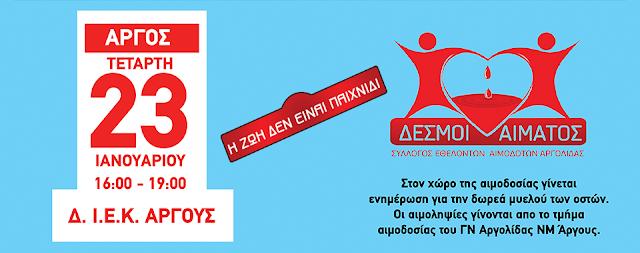 107η τακτική εθελοντική αιμοδοσία στο ΔΙΕΚ Αργους