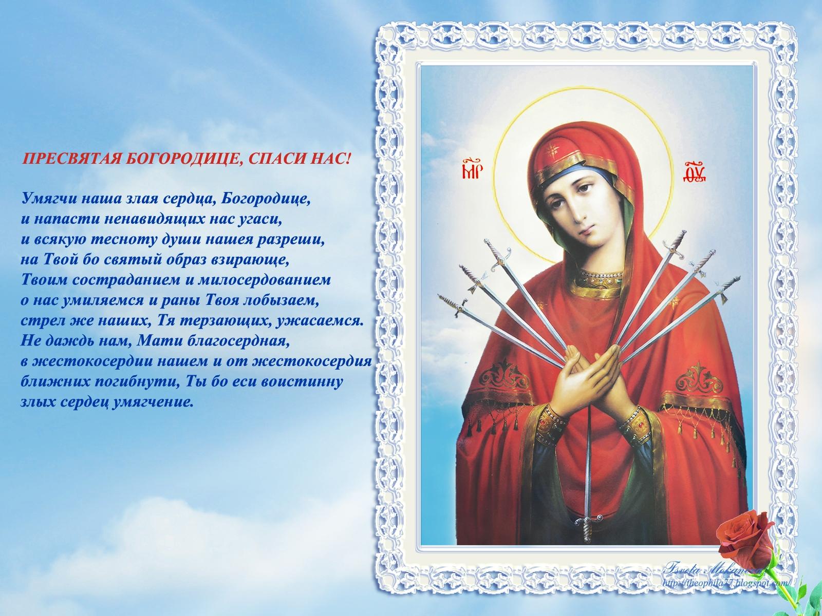 Поздравительные открытки с праздником иконы божьей матери семистрельной
