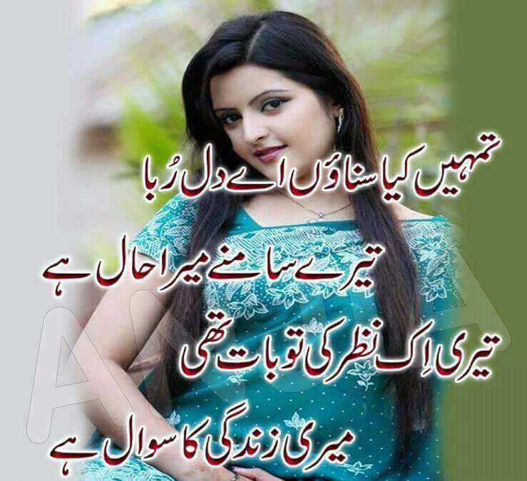 Tumhe Kaya Sunao Aay Dil Ruba  Tery Samny Mera Hal Hai - Urdu 4 Lines Romantic Poetry Pics And Images - Urdu Poetry World