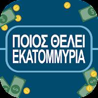 http://www.greekapps.info/2017/10/poios-thelei-ekatommyria.html#greekapps