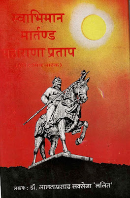 Swabhiman Martand Maharana Pratap by Dr. Lalta Prasad Saksena