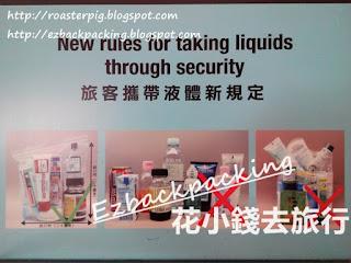 香港機場手提行李液體限制