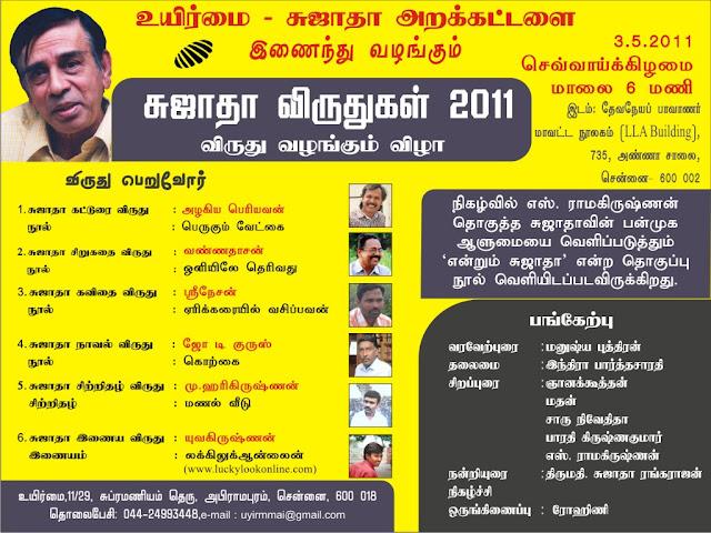 Sujatha awards
