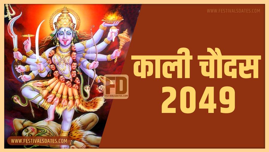2049 काली चौदास पूजा तारीख व समय भारतीय समय अनुसार