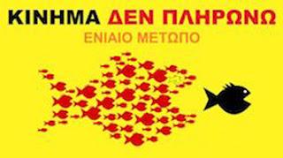 Η ΕΥΔΑΠ στέλνει εξώδικο και απειλεί με ΚΑΤΑΣΧΕΣΗ σπιτιού, συμπολίτη μας από το Αιγάλεω για οφειλή 534 ευρώ!!! Το Κίνημα Δεν Πληρώνω οργανώνει άμεση απάντηση