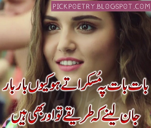 New Romantic Urdu Poetry with Beautiful Images - Sad